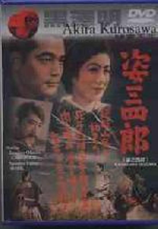 Sanshiro Sugata DVD Bild